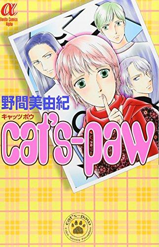 Cat'sーpaw (ボニータコミックスα)
