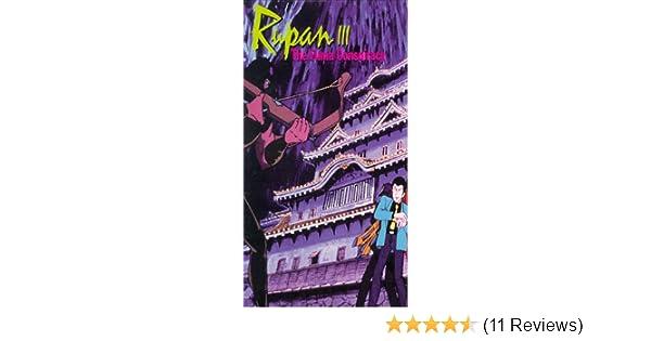 Amazon.com: Rupan III:Fuma Conspiracy [VHS]: Toshio Furukawa ...