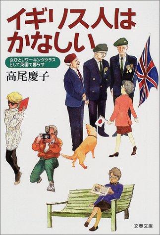 イギリス人はかなしい―女ひとりワーキングクラスとして英国で暮らす (文春文庫)