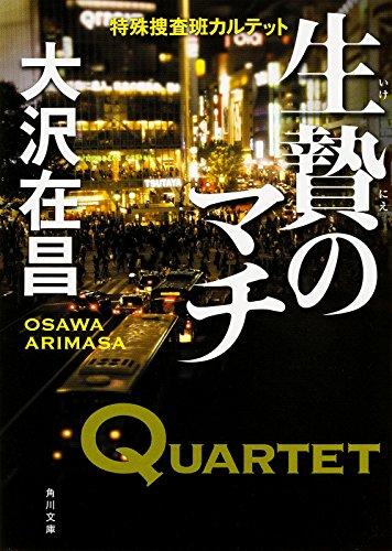 生贄のマチ  特殊捜査班カルテット (角川文庫)