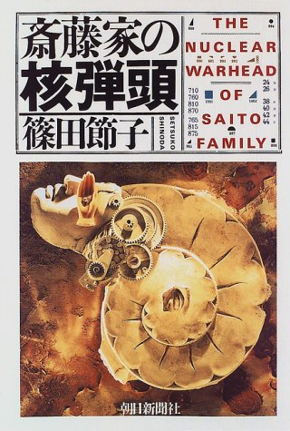 斎藤家の核弾頭