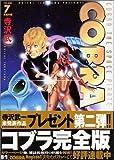 COBRA 7 黄金の扉 (MFコミックス)