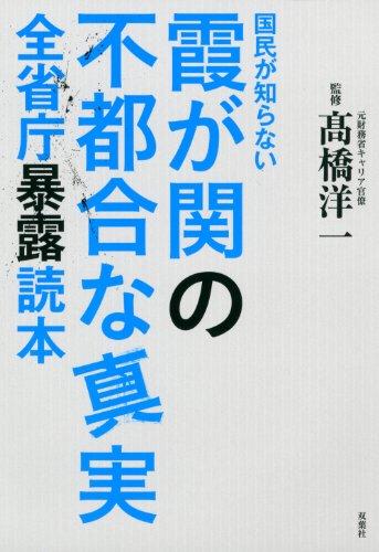 国民が知らない霞が関の不都合な真実 全省庁暴露読本