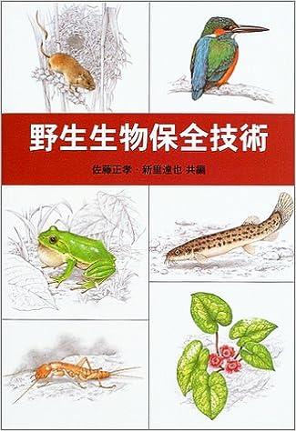 野生生物保全技術