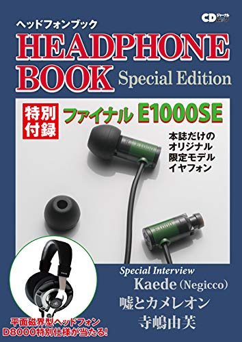 ヘッドフォンブック Special Edition 画像 A