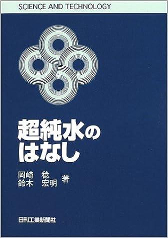 超純水のはなし (SCIENCE AND TE...