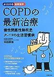 COPDの最新治療 慢性閉塞性肺疾患 タバコの生活習慣病 (よくわかる最新医学)