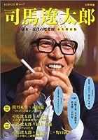 司馬遼太郎―幕末・近代の歴史観 (KAWADE夢ムック)
