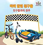 The Friendship Race (The Wheels) Korean Book for kids: Korean language children's book (Korean Bedtime Collection) (Korean Edition)