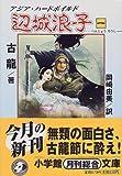 辺城浪子〈1〉 (小学館文庫)