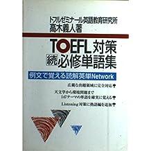 TOEFL対策・続必修単語集―例文で覚える読解英単network