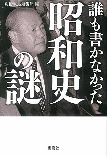 誰も書かなかった昭和史の謎 (宝島SUGOI文庫)