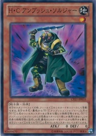 cartas de Yu-Gi-Oh CPZ1-JP010 H · C emboscada Soldado ...