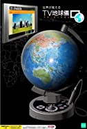 【エポック夏休み特別企画】 「TV地球儀」の購入で「1000ピース世界全図 11-317」の特典つき
