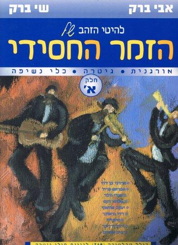 The Golden Chassidic Hits Vol. 1   Easy Guitar, Wind Instruments & Small Organ Arrangements