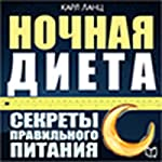 Night Diet [Russian Edition]: The Secrets of Proper Nutrition | Carl Lantz
