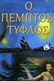 img - for The Fifth Blind Man (Greek Edition) book / textbook / text book
