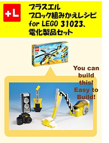 lego appliances - 9