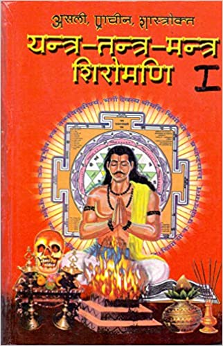 Buy Yantra Tantra Mantra Shiromani Part-1 Book Online at Low