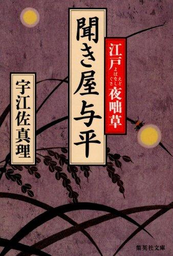 聞き屋与平―江戸夜咄草 (集英社文庫)