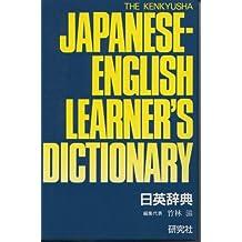 Kenkyu-Sha's Japanese/English Learner's Dictionary