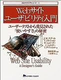 Webサイトユーザビリティ入門―ユーザーテストから発見された「使いやすさ」の秘密 (Webサイト入門シリーズ)