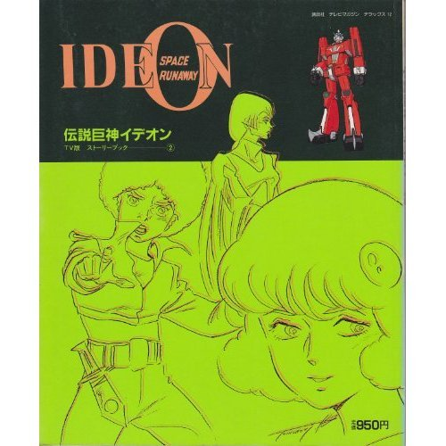 TV series Space Runaway Ideon Story Book 2 (TV magazine deluxe 12) (1905) ISBN: 4061724622 [Japanese Import]