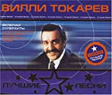 Best Songs - Villi Tokarev / Luchshie Pesni - Villi Tokarev