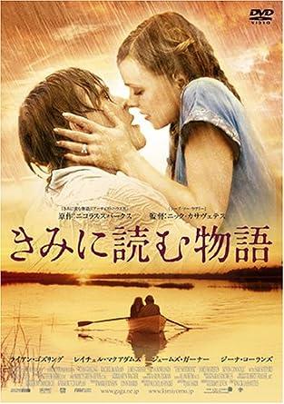 Amazon | きみに読む物語 スタンダード・エディション [DVD] | 映画