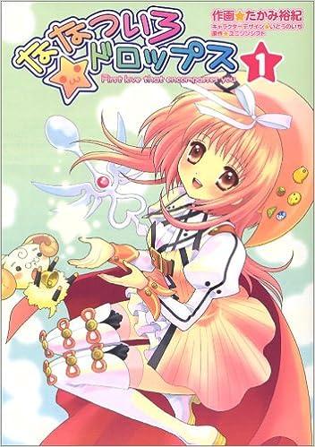 ななついろ☆ドロップス 1 (電撃コミックス) | たかみ 裕紀 ...
