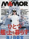 MAMOR(マモル) 2016年 09 月号 [雑誌]