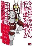 仮面レンジャー田中 (CR COMICS)