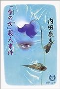 「紫の女(ひと)」殺人事件 (徳間文庫)