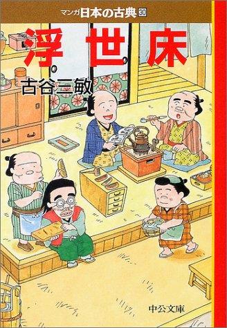 浮世床―マンガ日本の古典〈30〉 (中公文庫)