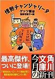 情熱チャンジャリータ (角川文庫)