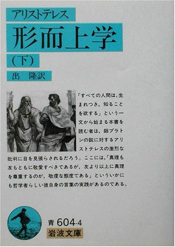 形而上学〈下〉 (岩波文庫 青 604-4)