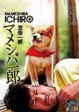 Mameshiba Ichiro (Japanese Movie w. English Sub, All region DVD Version) by Sato Jiro