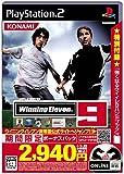 World Soccer Winning Eleven 9 Bonus Pack [Japan Import]