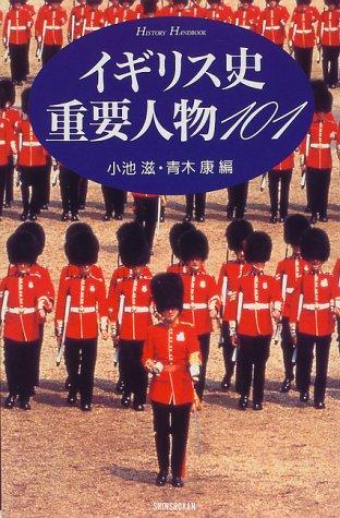 イギリス史重要人物101 (ハンドブック・シリーズ)