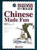 chinese made fun - Chinese Made Fun (English and Chinese Edition)
