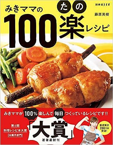 Book's Cover of みきママの100楽(たの)レシピ (別冊ESSE) (日本語) ムック – 2020/5/22