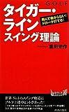 """ゴルフ""""タイガー・ライン""""スイング理論 (青春新書PLAY BOOKS)"""