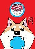いとしのムーコ 3 [DVD]