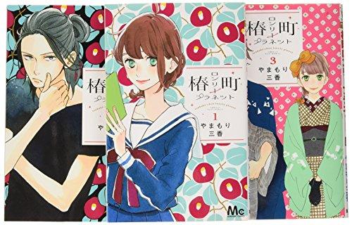 椿町ロンリープラネット コミック 1-3巻セット (マーガレットコミックス)