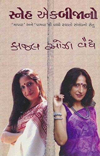 Sneh Ekbijano (Gujarati Edition)