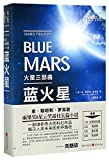 Blue Mars(Mars Trilogy) (Chinese Edition)