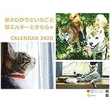 ●予約販売● ANISTAR 2020年『柴犬ひかりといちごと猫ミルキーときらら』卓上カレンダー