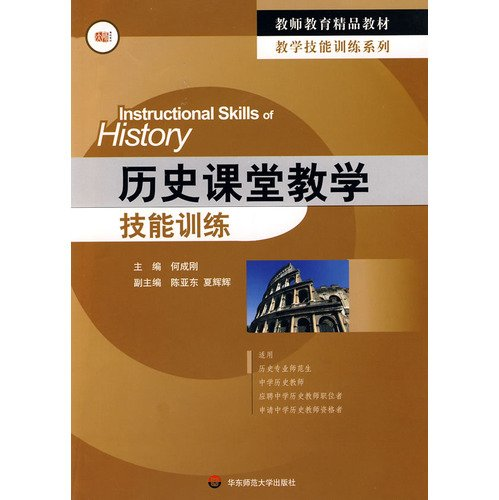 Download history teaching skills training(Chinese Edition) PDF