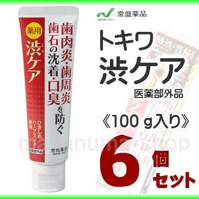 ヒップファックス乱闘トキワ 薬用渋ケア (100g) 6個セット