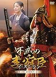 [DVD]不滅の李舜臣 第2章 武官時代 前編DVD-BOX